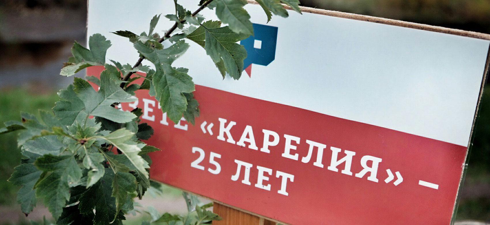 """Сотрудники учреждения высадили саженцы в честь 25-летия газеты """"Карелия"""""""