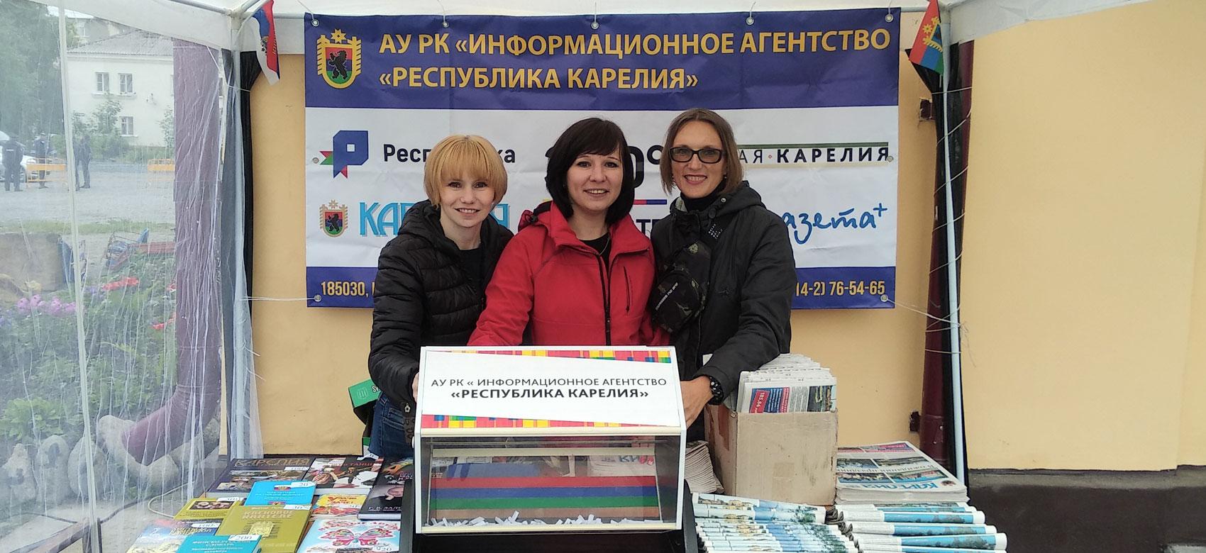Информационное агентство «Республика Карелия» представило свою продукцию на Дне Республики 7 июля 2018 года в городе Беломорске