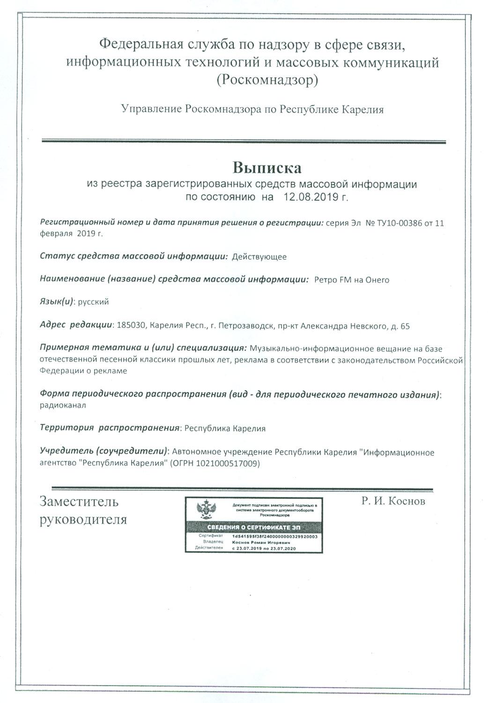 Выписка из реестра зарегистрированных СМИ от 12.08.2019 г. о регистрации Ретро FM на Онего