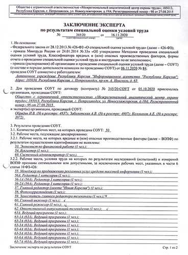 Заключение эксперта по результатам специальной оценки условий труда № 345_20 от 16.11.2020